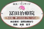 冨田治療院