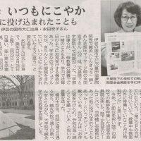 73206246 1438139213002016 3725114415305981952 o 200x200 - 伊豆日日新聞に掲載されました。