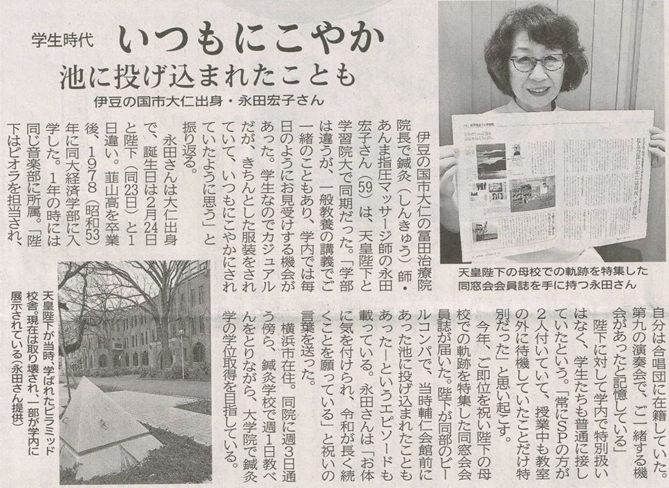 73206246 1438139213002016 3725114415305981952 o - 伊豆日日新聞に掲載されました。